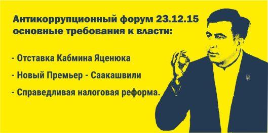 антикоррупционный-форум-саакашвили-23-декабря-киев